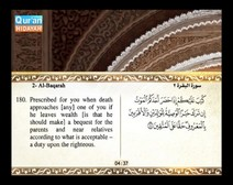 Recited Quran with Translating Its Meanings into English (Audio and video – Part 02 - Episode 3)