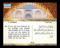 Recited Quran with Translating Its Meanings into English (Audio and video – Part 03 - Episode 2)