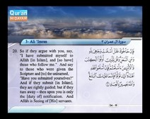 Recited Quran with Translating Its Meanings into English (Audio and video – Part 03 - Episode 5)