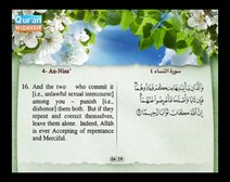 Recited Quran with Translating Its Meanings into English (Audio and video – Part 04 - Episode 8)