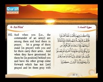 Recited Quran with Translating Its Meanings into English (Audio and video – Part 05 - Episode 6)
