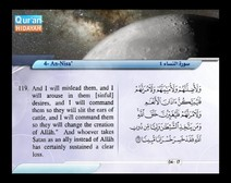 Recited Quran with Translating Its Meanings into English (Audio and video – Part 05 - Episode 7)