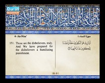 Recited Quran with Translating Its Meanings into English (Audio and video – Part 06 - Episode 1)