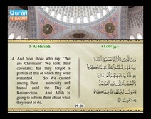 Recited Quran with Translating Its Meanings into English (Audio and video – Part 06 - Episode 4)