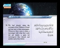 Recited Quran with Translating Its Meanings into English (Audio and video – Part 06 - Episode 8)