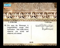 Recited Quran with Translating Its Meanings into English (Audio and video – Part 07 - Episode 2)