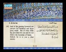 Recited Quran with Translating Its Meanings into English (Audio and video – Part 08 - Episode 3)