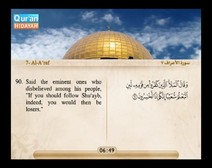 Recited Quran with Translating Its Meanings into English (Audio and video – Part 09 - Episode 1)