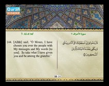 Recited Quran with Translating Its Meanings into English (Audio and video – Part 09 - Episode 3)