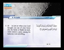 Recited Quran with Translating Its Meanings into English (Audio and video – Part 09 - Episode 7)