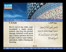 Recited Quran with Translating Its Meanings into English (Audio and video – Part 10 - Episode 1)