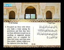 Recited Quran with Translating Its Meanings into English (Audio and video – Part 10 - Episode 3)