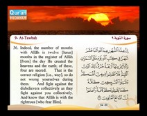 Recited Quran with Translating Its Meanings into English (Audio and video – Part 10 - Episode 5)