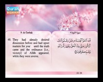 Recited Quran with Translating Its Meanings into English (Audio and video – Part 10 - Episode 6)