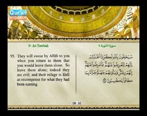 Recited Quran with Translating Its Meanings into English (Audio and video – Part 11 - Episode 1)
