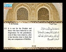 Recited Quran with Translating Its Meanings into English (Audio and video – Part 11 - Episode 2)