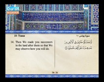 Recited Quran with Translating Its Meanings into English (Audio and video – Part 11 - Episode 4)