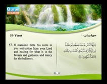 Recited Quran with Translating Its Meanings into English (Audio and video – Part 11 - Episode 6)