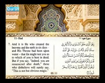 Recited Quran with Translating Its Meanings into English (Audio and video – Part 12 - Episode 1)