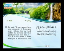 Recited Quran with Translating Its Meanings into English (Audio and video – Part 12 - Episode 5)