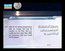 Recited Quran with Translating Its Meanings into English (Audio and video – Part 12 - Episode 6)