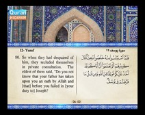 Recited Quran with Translating Its Meanings into English (Audio and video – Part 13 - Episode 2)