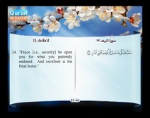 Recited Quran with Translating Its Meanings into English (Audio and video – Part 13 - Episode 5)