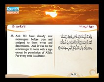 Recited Quran with Translating Its Meanings into English (Audio and video – Part 13 - Episode 6)