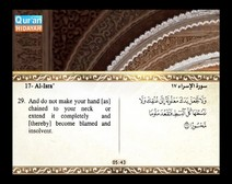Recited Quran with Translating Its Meanings into English (Audio and video – Part 15 - Episode 2)