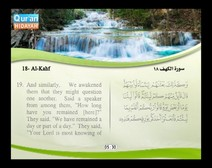 Recited Quran with Translating Its Meanings into English (Audio and video – Part 15 - Episode 6)