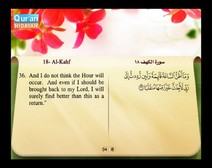 Recited Quran with Translating Its Meanings into English (Audio and video – Part 15 - Episode 7)