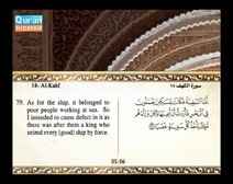 Recited Quran with Translating Its Meanings into English (Audio and video – Part 16 - Episode 1)