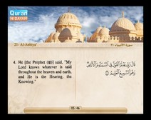 Recited Quran with Translating Its Meanings into English (Audio and video – Part 17 - Episode 1)
