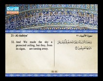 Recited Quran with Translating Its Meanings into English (Audio and video – Part 17 - Episode 2)