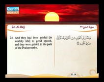 Recited Quran with Translating Its Meanings into English (Audio and video – Part 17 - Episode 6)