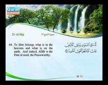 Recited Quran with Translating Its Meanings into English (Audio and video – Part 17 - Episode 8)