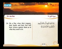 Recited Quran with Translating Its Meanings into English (Audio and video – Part 18 - Episode 5)