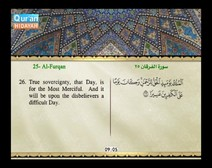 Recited Quran with Translating Its Meanings into English (Audio and video – Part 19 - Episode 1)