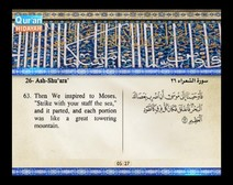Recited Quran with Translating Its Meanings into English (Audio and video – Part 19 - Episode 4)