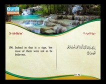 Recited Quran with Translating Its Meanings into English (Audio and video – Part 19 - Episode 6)
