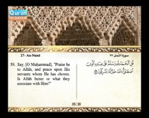 Recited Quran with Translating Its Meanings into English (Audio and video – Part 20 - Episode 1)