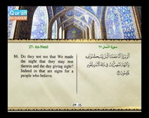 Recited Quran with Translating Its Meanings into English (Audio and video – Part 20 - Episode 2)