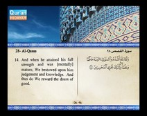 Recited Quran with Translating Its Meanings into English (Audio and video – Part 20 - Episode 3)