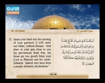 Recited Quran with Translating Its Meanings into English (Audio and video – Part 20 - Episode 4)