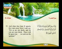 Recited Quran with Translating Its Meanings into English (Audio and video – Part 20 - Episode 5)