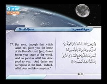 Recited Quran with Translating Its Meanings into English (Audio and video – Part 20 - Episode 6)