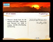 Recited Quran with Translating Its Meanings into English (Audio and video – Part 20 - Episode 7)