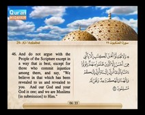 Recited Quran with Translating Its Meanings into English (Audio and video – Part 21 - Episode 1)