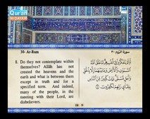Recited Quran with Translating Its Meanings into English (Audio and video – Part 21 - Episode 2)
