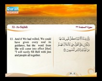 Recited Quran with Translating Its Meanings into English (Audio and video – Part 21 - Episode 6)
